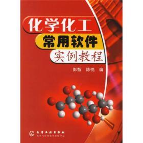 化學化工常用軟件實例教程