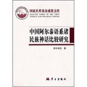 中国阿尔泰语系诸民族神话比较研究