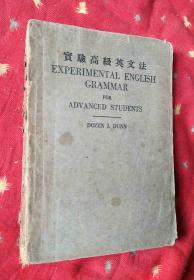 民国外文书 实验高级英文法【缺封底和最后12页附注释】