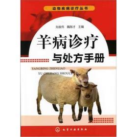 (兽医兽药)动物疾病诊疗丛书--羊病诊疗与处方手册