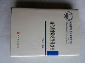 国家哲学社会科学成果文库:清代唐宋诗之争流变史
