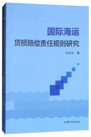 国际海运货损赔偿责任规则研究