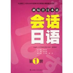 新综合日本语:会话日语(第1册)【含一碟】