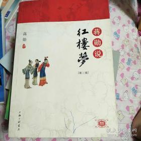 蒋勋说红楼梦(第三辑)