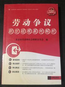 劳动争议新型疑难案例解析(劳动法实务指导丛书)【馆藏书】