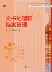 高校秘书学专业系列教材:文书处理和档案管理