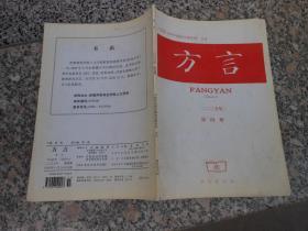 """杂志;方言2005年第4期;北京话""""给""""字被动句的地位及其历史发展"""