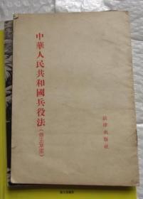 中华人民共和国兵役法-修正草案 法律出版社