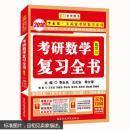金榜图书2018李永乐·王式安考研数学复习全书 数学三