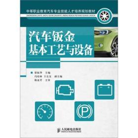 汽车钣金基本工艺与设备