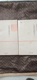 白话本国史(全二册)