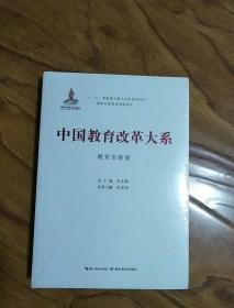 中国教育改革大系:教育实验卷(小16开未开封)好丽友袋