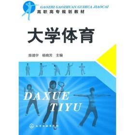 (高职高专规划教材)大学体育(陈靖宇)
