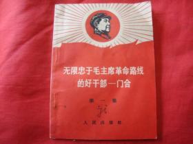 无限忠于毛主席革命路线的好干部---门合【三张木刻主席头像语录】