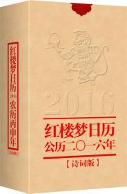 红楼梦日历2016