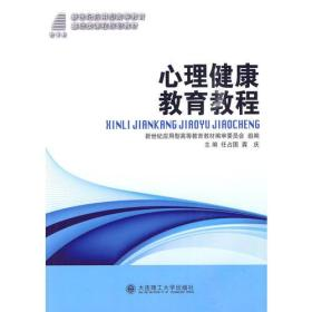 二手正版心理健康教育教程基础类 任占国 大连理工大学出版社9787561151501ah