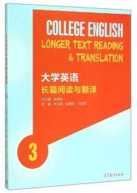 大学英语长篇阅读与翻译 3 宋银秋 高等教育出版社 978704042