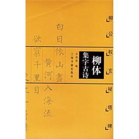 柳体集字古诗:柳公权玄秘塔碑