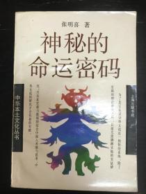 神秘的命运密码:中华本土文化丛书