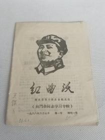 1968年曲沃县革命委员会机关报《红曲沃》特刊一号