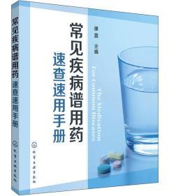 常见疾病谱用药速查速用手册
