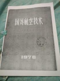 国外航空技术  工艺类 1976年