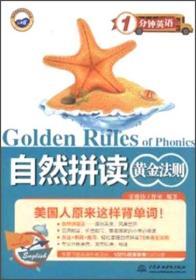自然拼读黄金法则