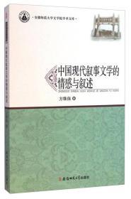 中国现代叙事文学的情感与叙述