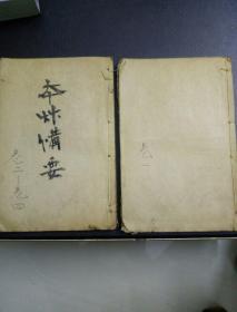 增补本草备要   两册 卷1——卷8全(民国线装石印)