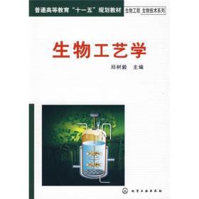 普通葡京在线网投十一五规划教材·葡京在线网投生物技术系列:生物工艺学