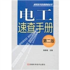 电工速查手册(第2版)