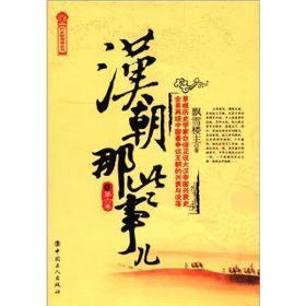 汉朝那些事儿(第6卷)