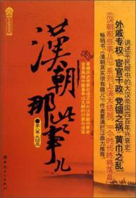 历史新阅读丛书:汉朝那些事儿(第8卷·大结局)