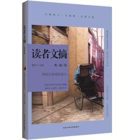 读者文摘--典藏版--我的父母我的故乡