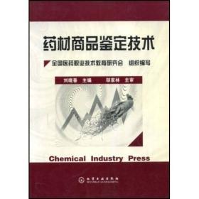 药材商品鉴定技术