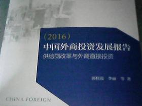 2016 中国外商投资企业发展报告