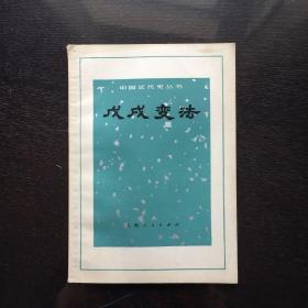 戊戍变法(1972年初版)