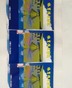 体育百科知识系列丛书 体育项目博览(第一、二、三、四、五册) 共5本合售