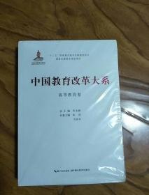 中国教育改革大系:高等教育卷(小16开未开封)好丽友袋