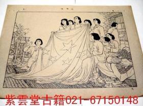 早期50年代.顾炳鑫.韩和平.连环画(红岩)初版 .红岩(3)