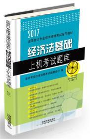 经济法基础上机考试题库/2017初级会计师