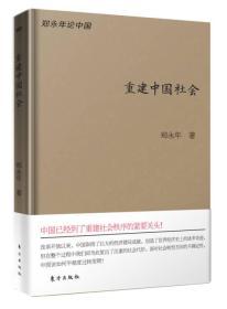 重建中国社会