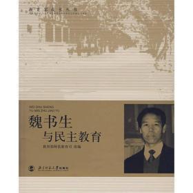 教育家成长丛书:魏书生与民主教育