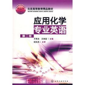 应用化学专业英语 万有志 第二版 9787122021588 化学工业出版社