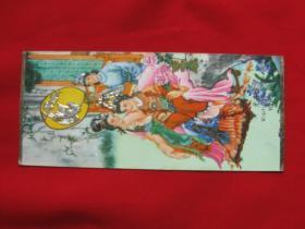 年历卡凹凸版镀金金边红楼梦1张1979年 中国外轮代理公司