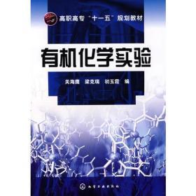 (高职高专十一五规划教材)有机化学实验(关海鹰)(附实验报告)
