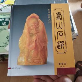 集石齐藏品录:寿山石选