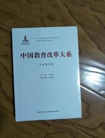 中国教育改革大系:学前教育卷(小16开未开封)好丽友袋