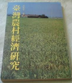 台湾农村经济研究