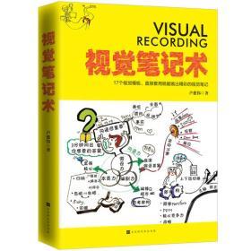 视觉笔记术:17个视觉模板,直接套用就能画出精彩的视觉笔记